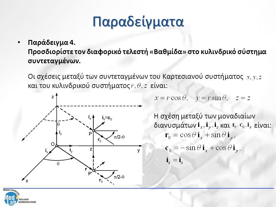 Παραδείγματα Παράδειγμα 4.