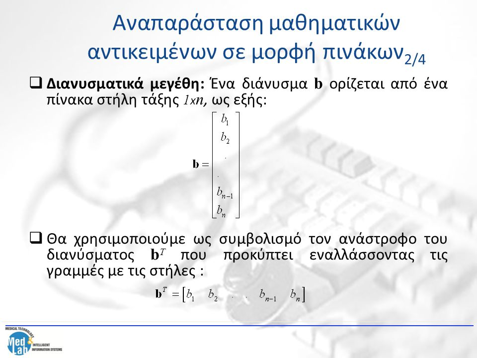 Αναπαράσταση μαθηματικών αντικειμένων σε μορφή πινάκων2/4