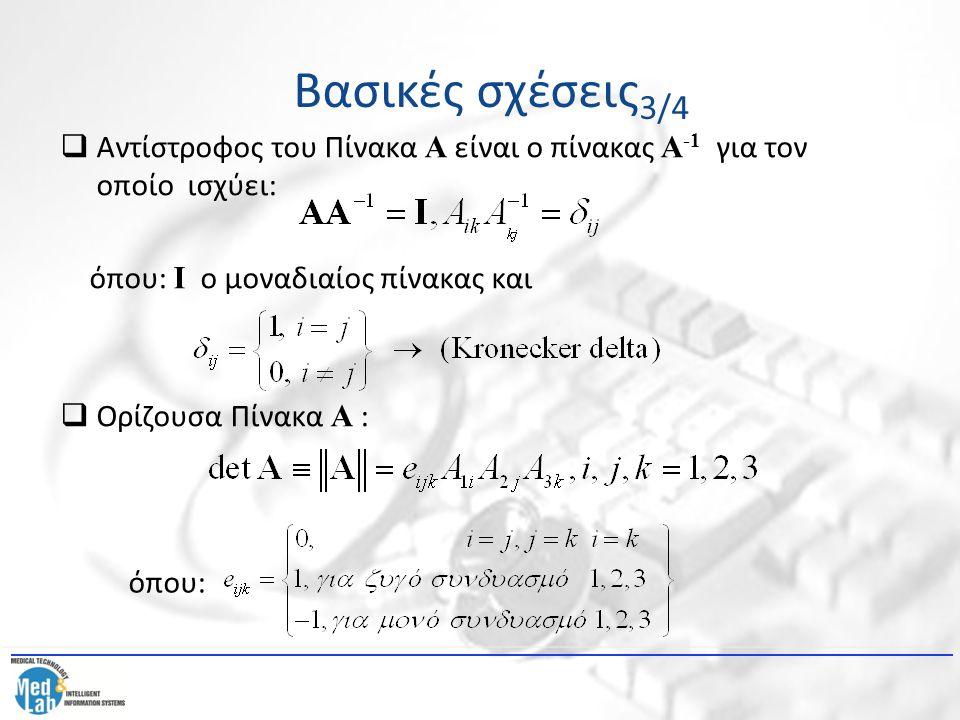 Βασικές σχέσεις3/4 Αντίστροφος του Πίνακα Α είναι ο πίνακας Α-1 για τον οποίο ισχύει: όπου: Ι ο μοναδιαίος πίνακας και.