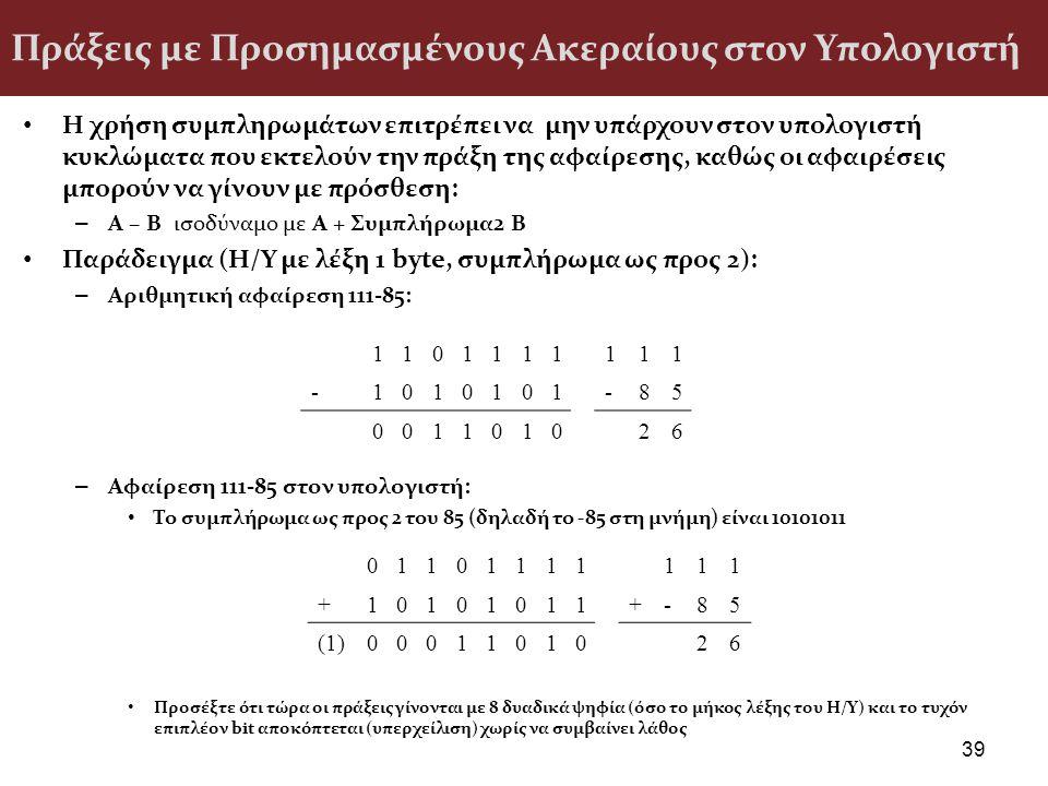 Πράξεις με Προσημασμένους Ακεραίους στον Υπολογιστή