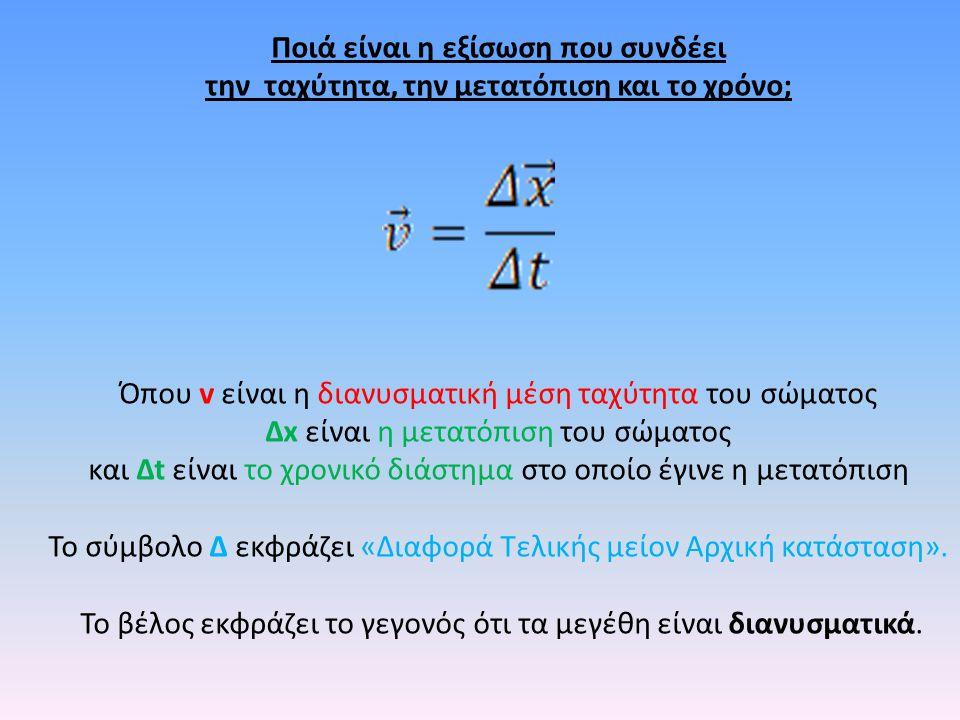 Ποιά είναι η εξίσωση που συνδέει