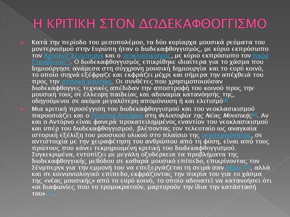 Η ΚΡΙΤΙΚΗ ΣΤΟΝ ΔΩΔΕΚΑΦΘΟΓΓΙΣΜΟ