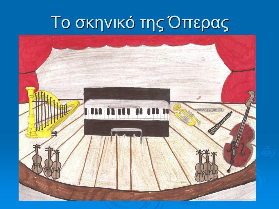 Το σκηνικό της Όπερας