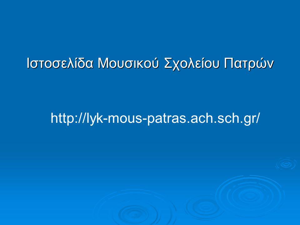 Ιστοσελίδα Μουσικού Σχολείου Πατρών