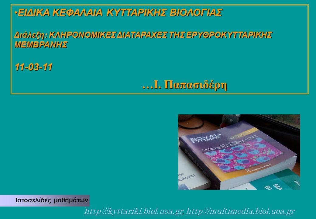 …Ι. Παπασιδέρη ΕΙΔΙΚΑ ΚΕΦΑΛΑΙΑ ΚΥΤΤΑΡΙΚΗΣ ΒΙΟΛΟΓΙΑΣ 11-03-11