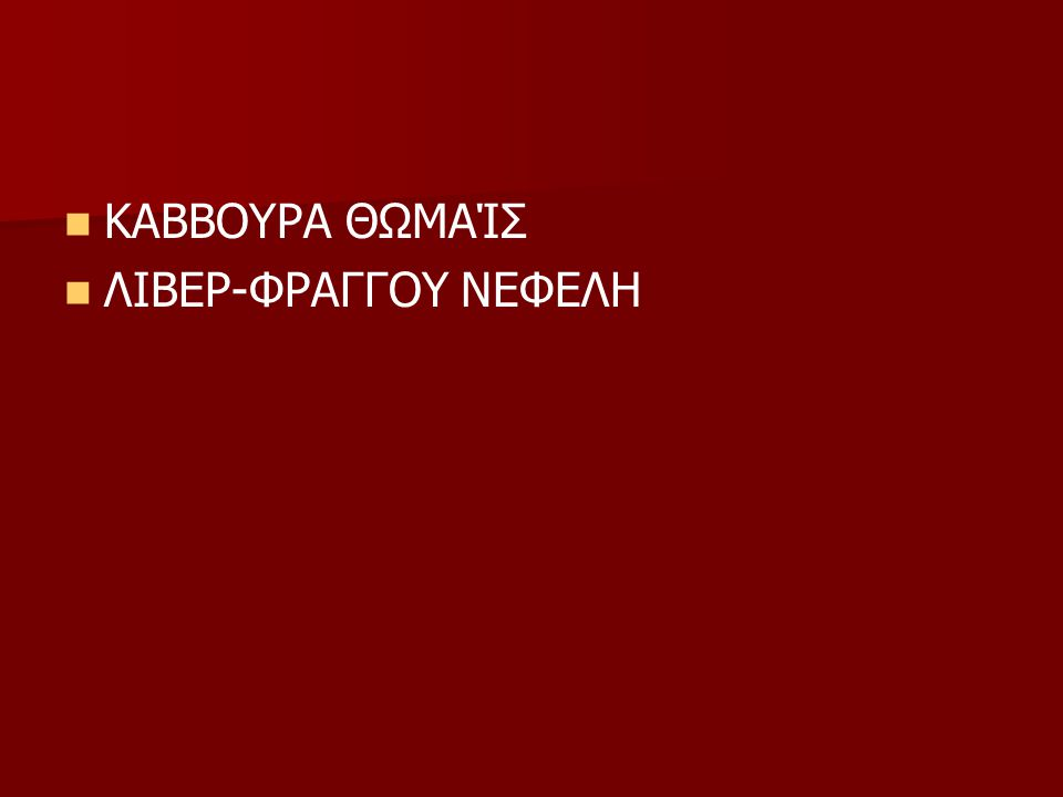 ΚΑΒΒΟΥΡΑ ΘΩΜΑΊΣ ΛΙΒΕΡ-ΦΡΑΓΓΟΥ ΝΕΦΕΛΗ