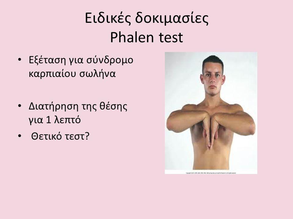 Ειδικές δοκιμασίες Phalen test