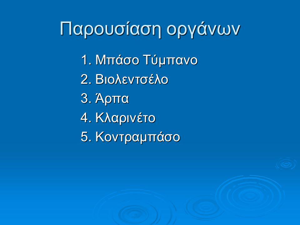 Παρουσίαση οργάνων 1. Μπάσο Τύμπανο 2. Βιολεντσέλο 3. Άρπα