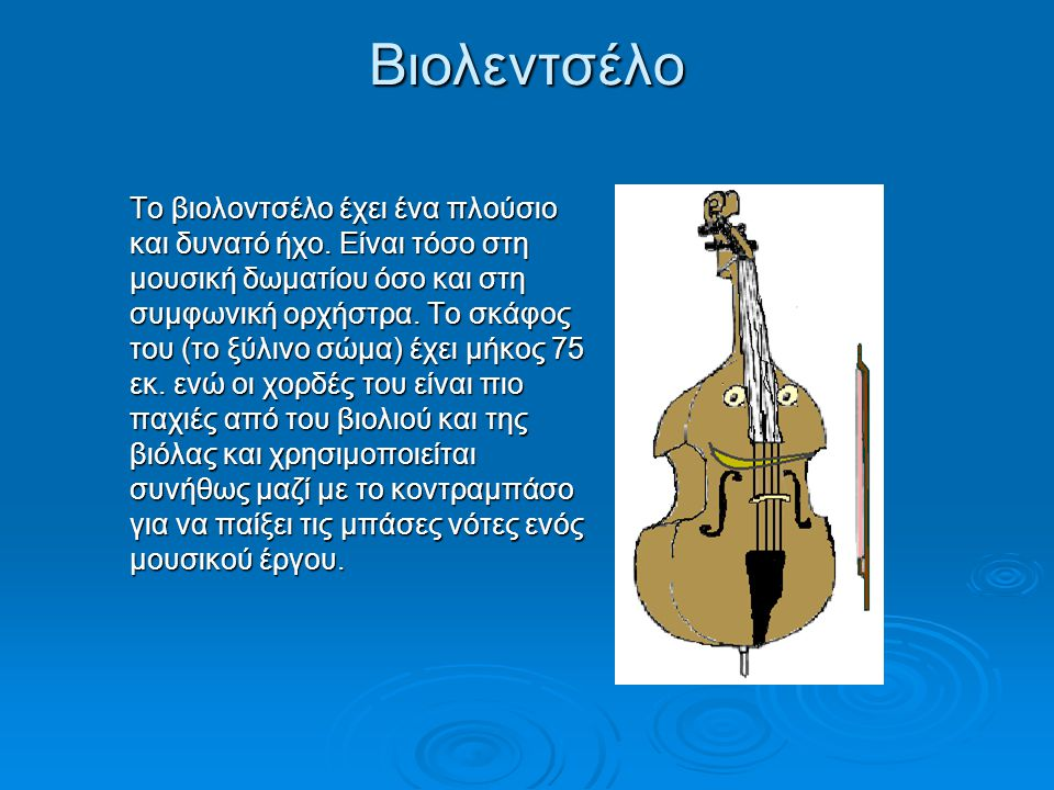 Βιολεντσέλο