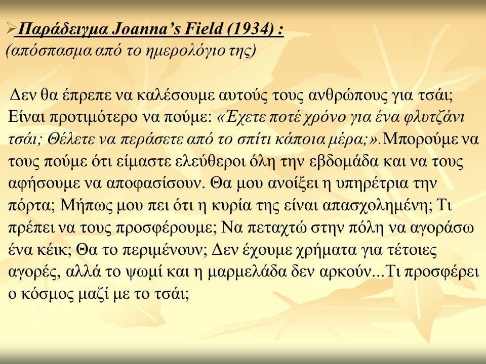 Παράδειγμα Joanna's Field (1934) : (απόσπασμα από το ημερολόγιο της)
