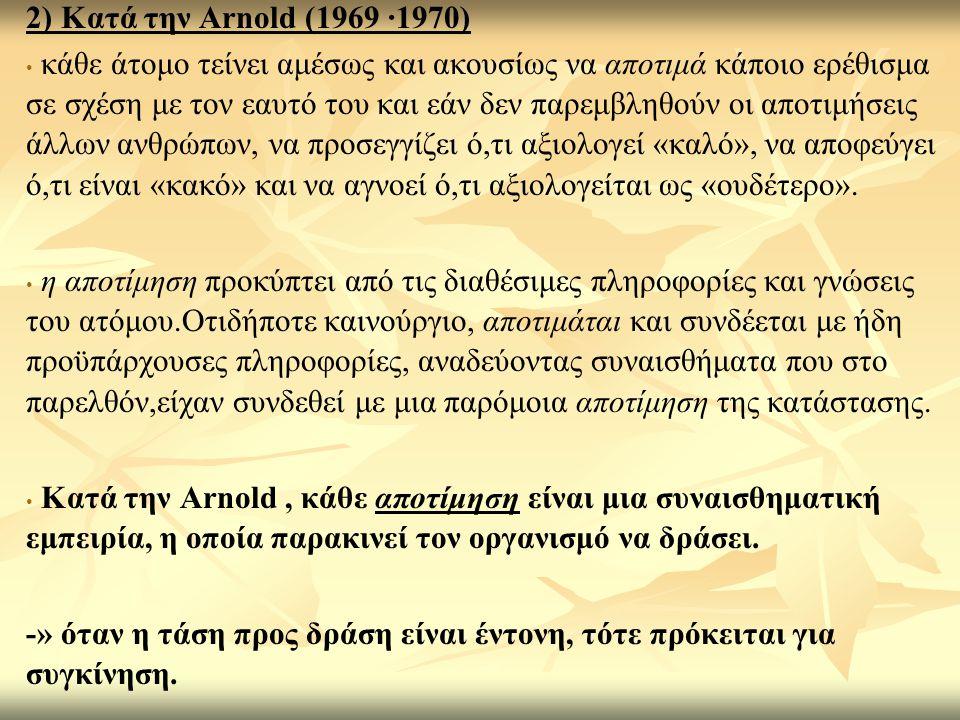 2) Κατά την Arnold (1969 ·1970)