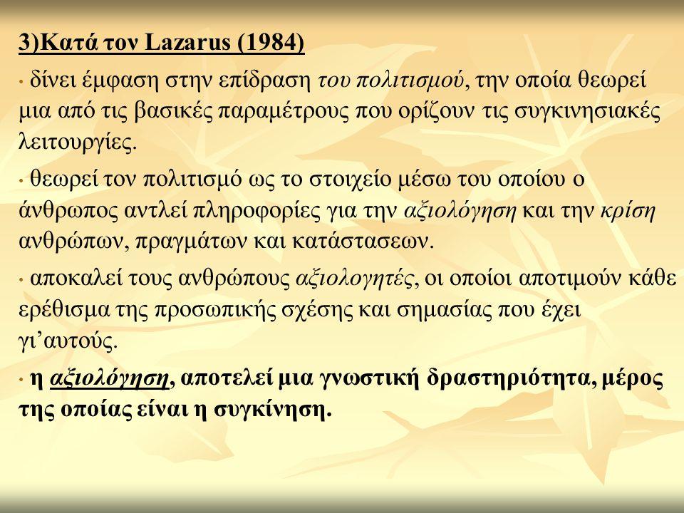 3)Κατά τον Lazarus (1984)