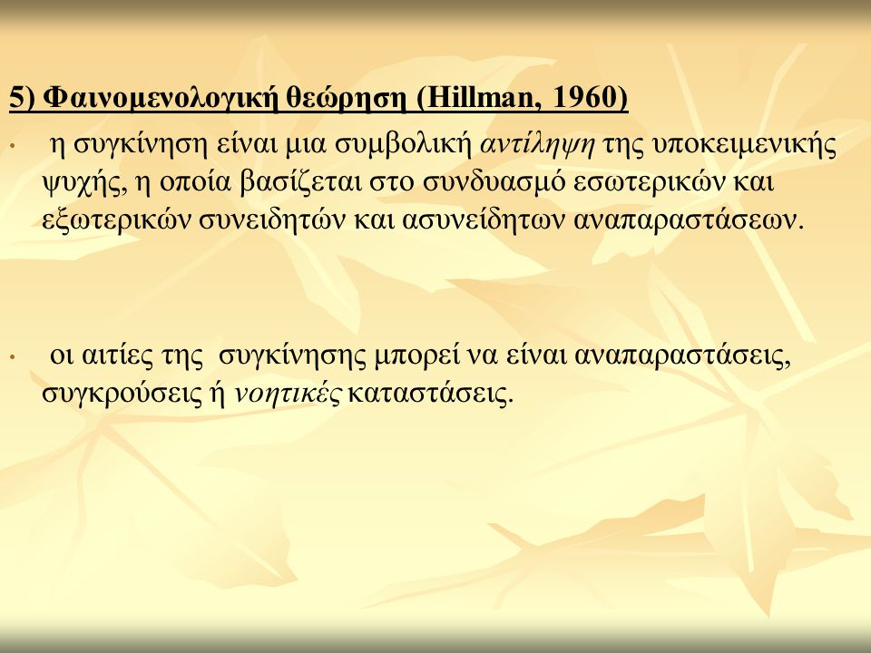 5) Φαινομενολογική θεώρηση (Hillman, 1960)