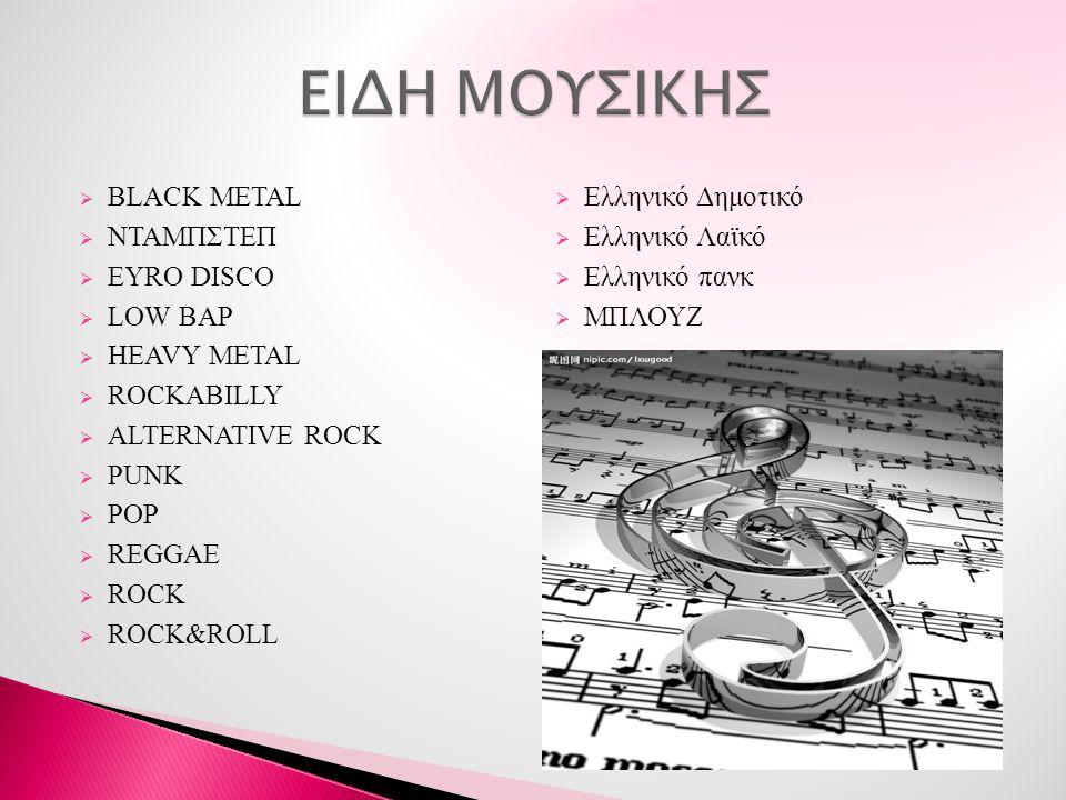 ΕΙΔΗ ΜΟΥΣΙΚΗΣ BLACK METAL Ελληνικό Δημοτικό ΝΤΑΜΠΣΤΕΠ Ελληνικό Λαϊκό