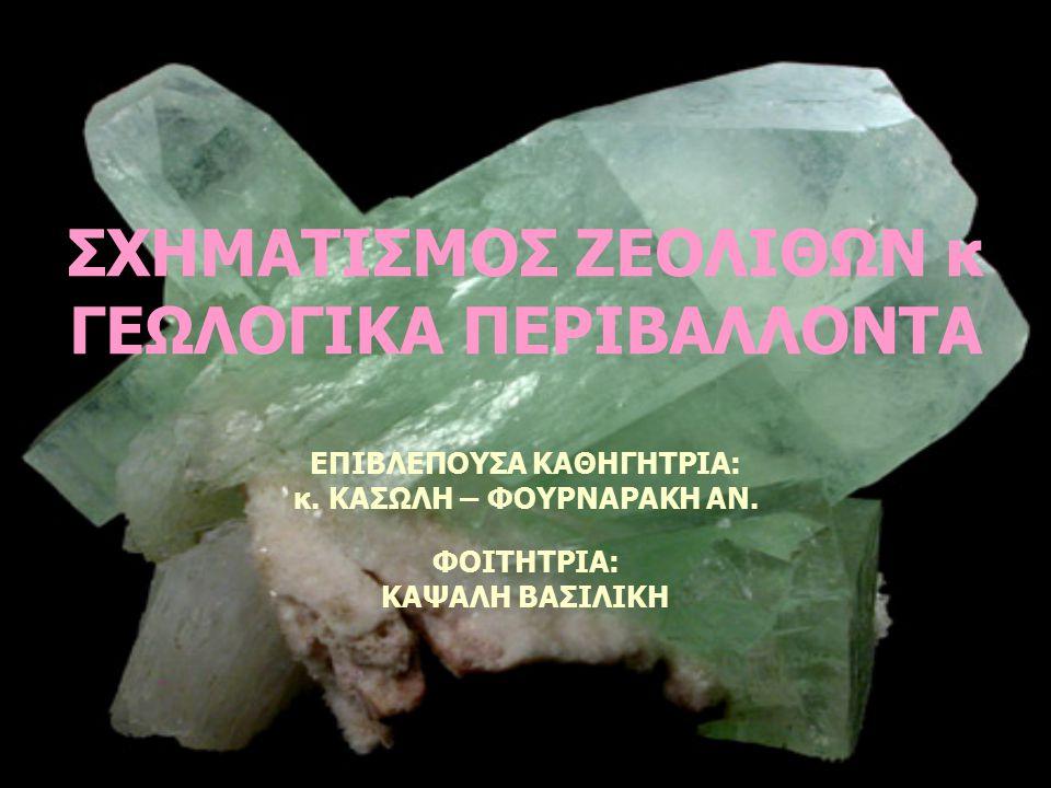 ΣΧΗΜΑΤΙΣΜΟΣ ΖΕΟΛΙΘΩΝ κ ΓΕΩΛΟΓΙΚΑ ΠΕΡΙΒΑΛΛΟΝΤΑ