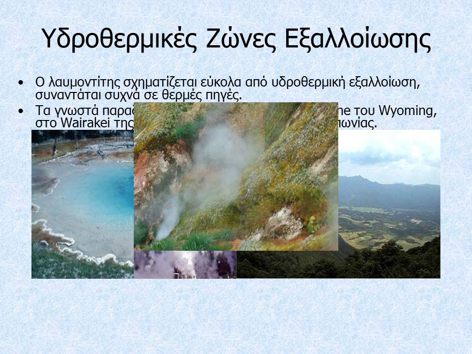 Υδροθερμικές Ζώνες Εξαλλοίωσης
