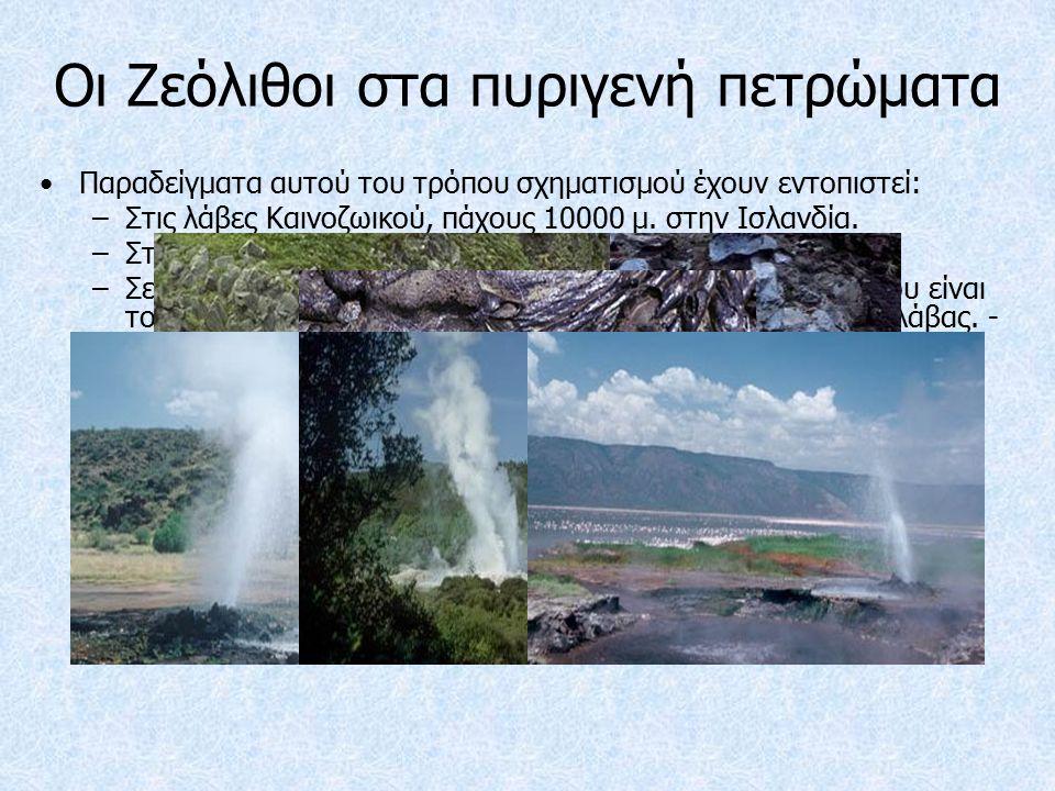 Οι Ζεόλιθοι στα πυριγενή πετρώματα