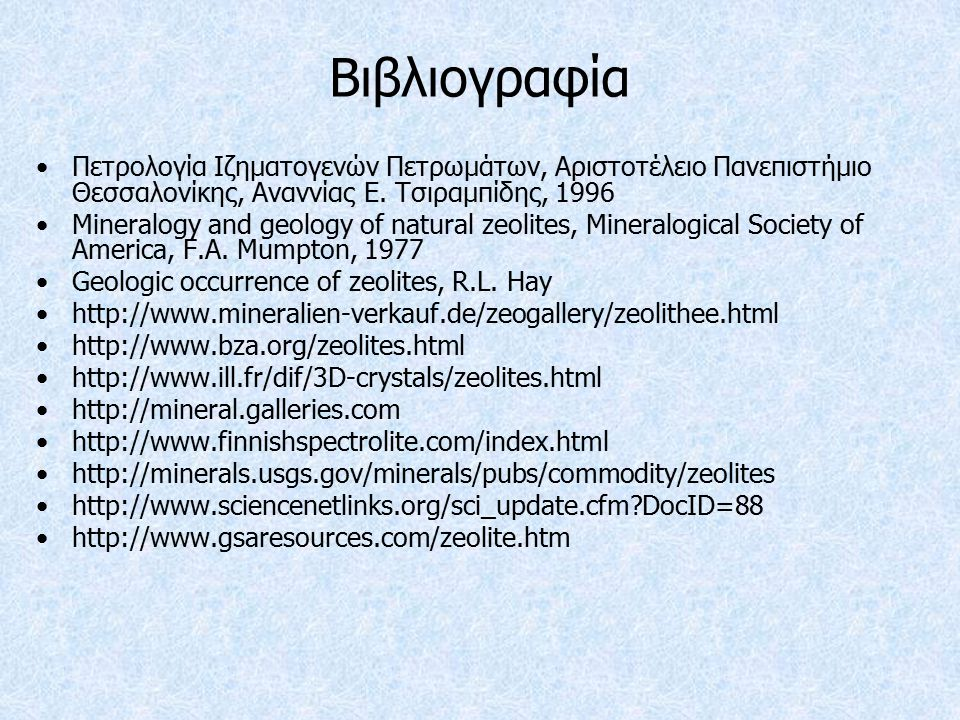 Βιβλιογραφία Πετρολογία Ιζηματογενών Πετρωμάτων, Αριστοτέλειο Πανεπιστήμιο Θεσσαλονίκης, Αναννίας Ε. Τσιραμπίδης, 1996.