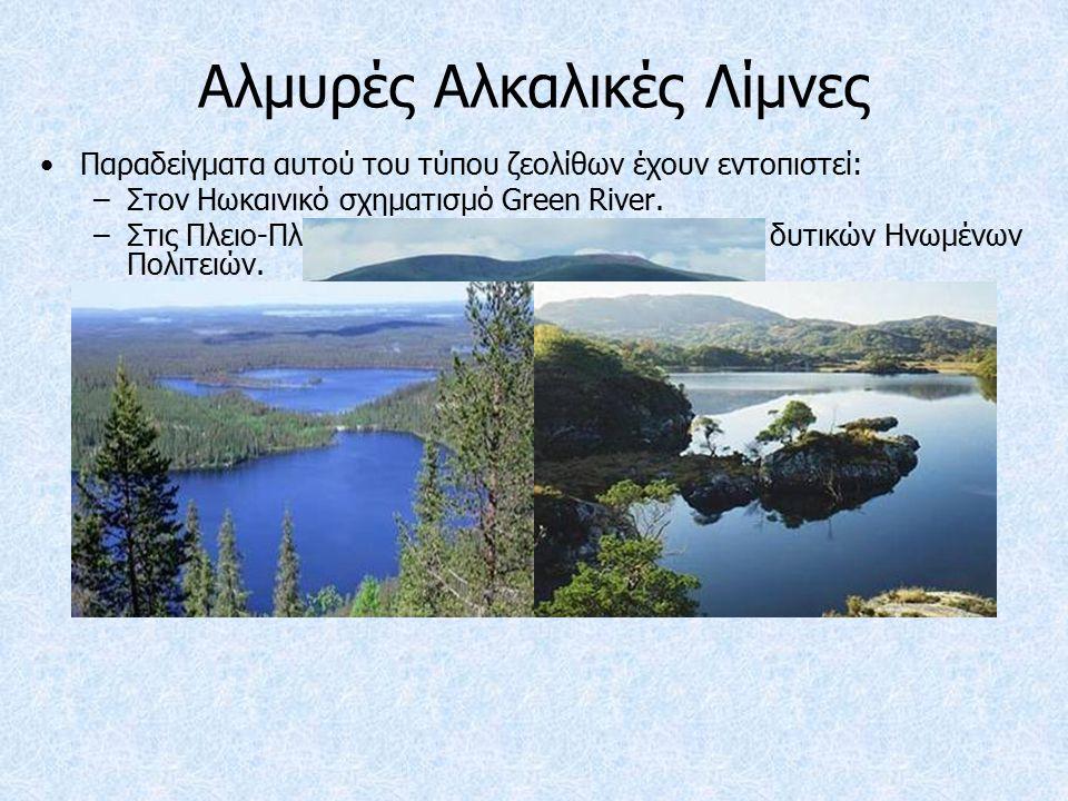 Αλμυρές Αλκαλικές Λίμνες