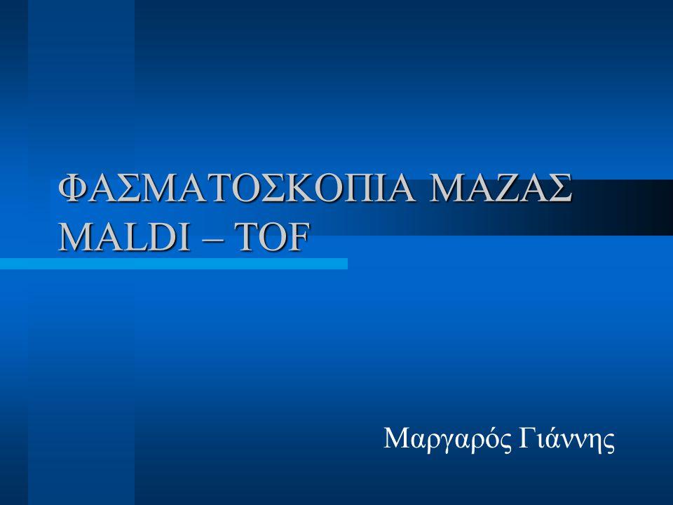 ΦΑΣΜΑΤΟΣΚΟΠΙΑ ΜΑΖΑΣ MALDI – TOF