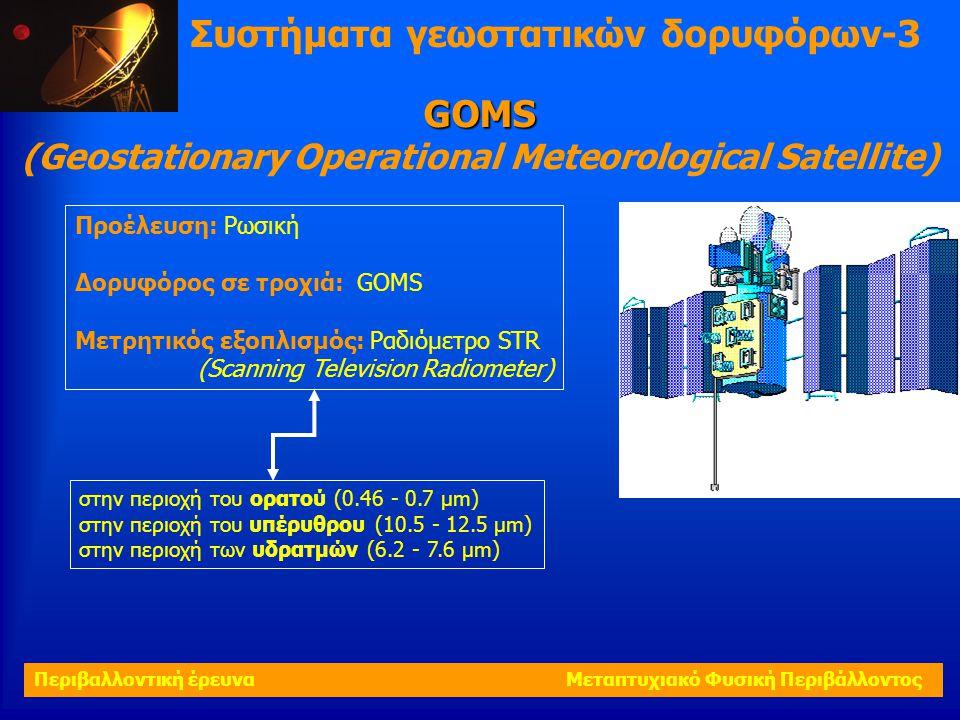 Συστήματα γεωστατικών δορυφόρων-3