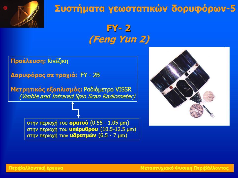 Συστήματα γεωστατικών δορυφόρων-5