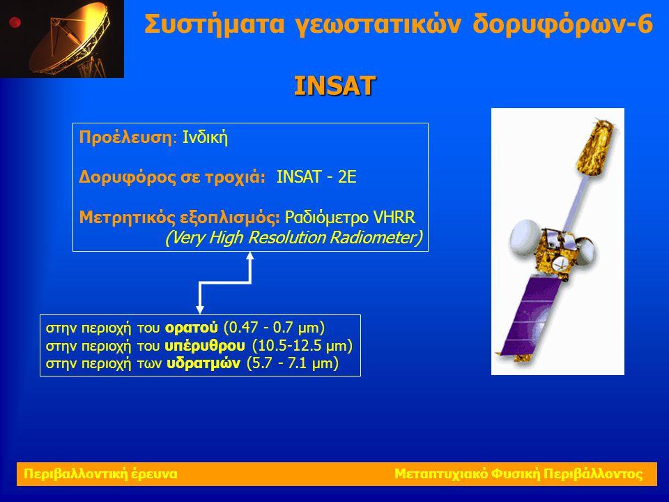 Συστήματα γεωστατικών δορυφόρων-6