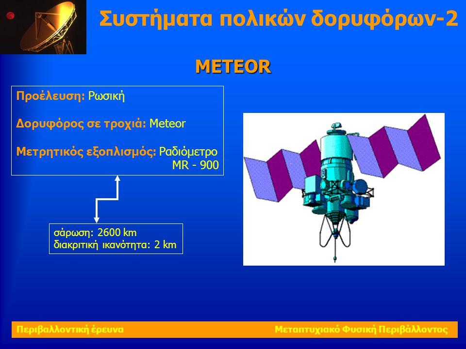 Συστήματα πολικών δορυφόρων-2