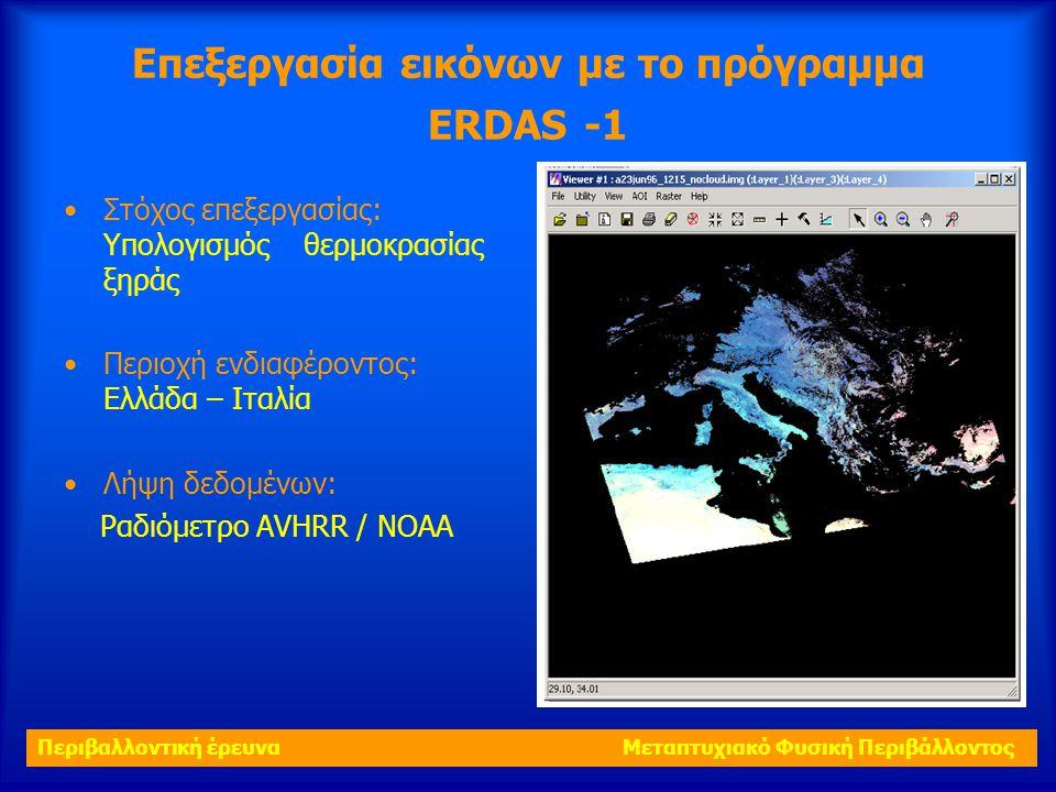 Επεξεργασία εικόνων με το πρόγραμμα ERDAS -1