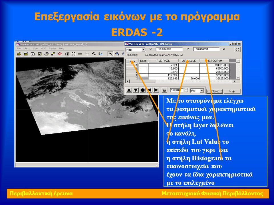 Επεξεργασία εικόνων με το πρόγραμμα ERDAS -2