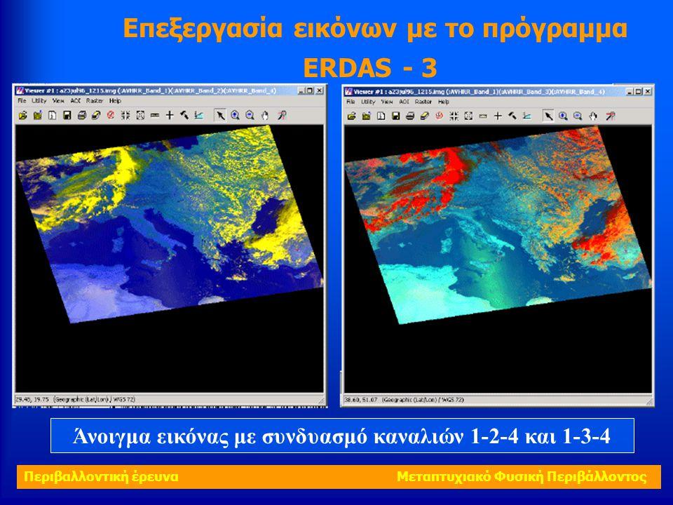 Επεξεργασία εικόνων με το πρόγραμμα ERDAS - 3