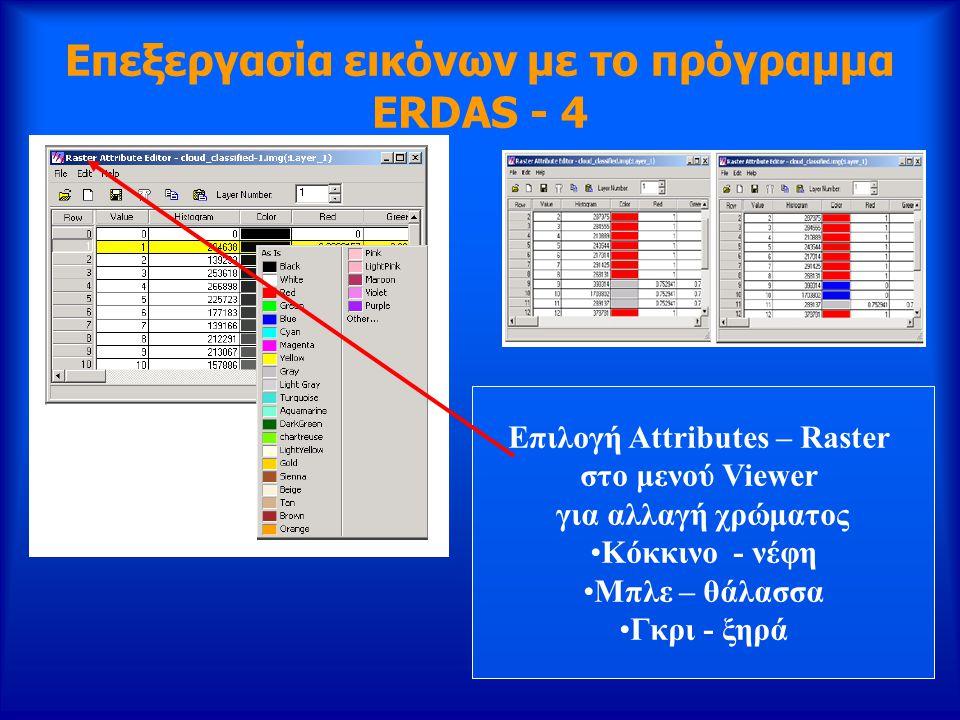 Επεξεργασία εικόνων με το πρόγραμμα ERDAS - 4