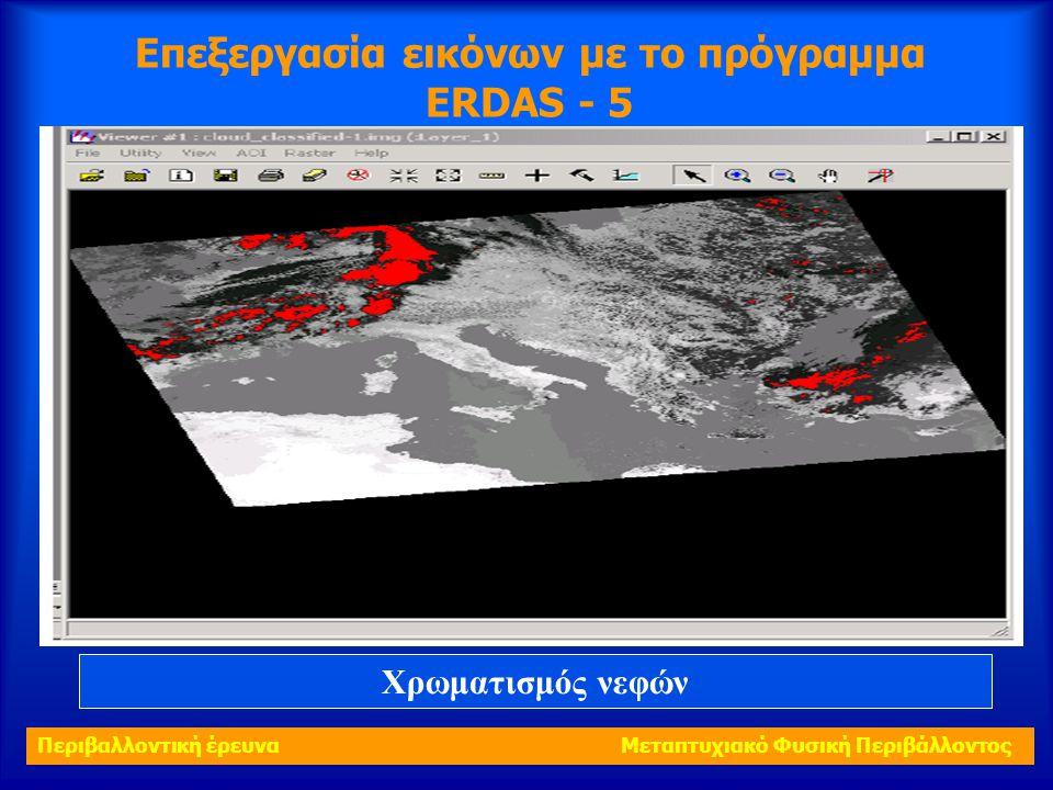 Επεξεργασία εικόνων με το πρόγραμμα ERDAS - 5