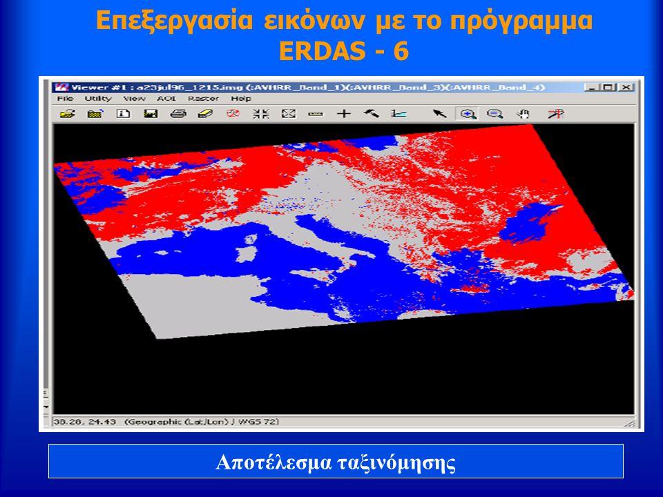 Επεξεργασία εικόνων με το πρόγραμμα ERDAS - 6