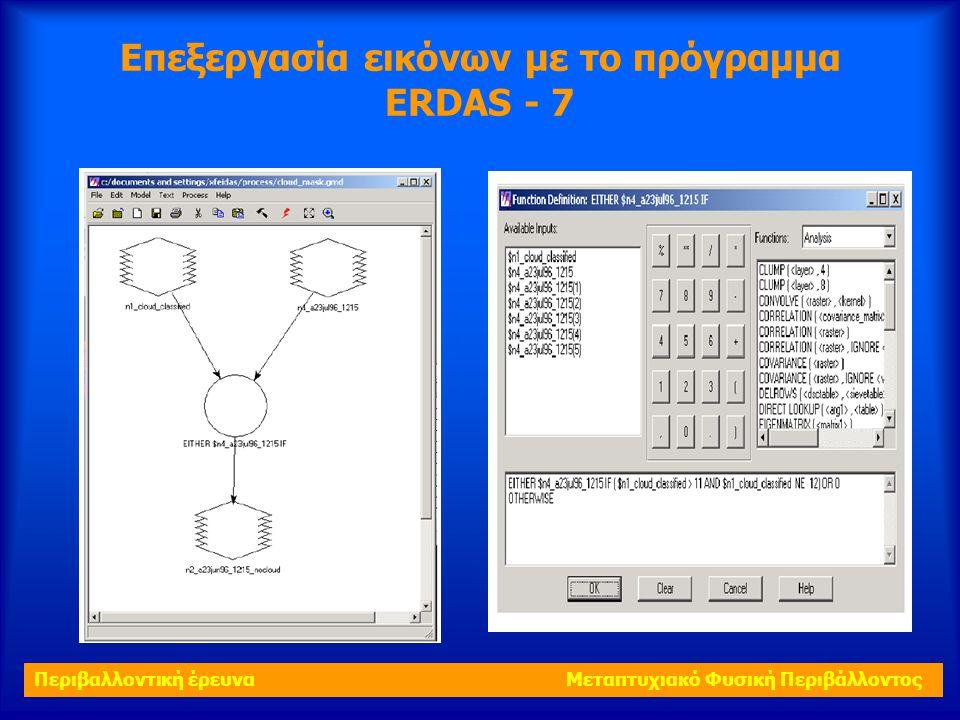 Επεξεργασία εικόνων με το πρόγραμμα ERDAS - 7
