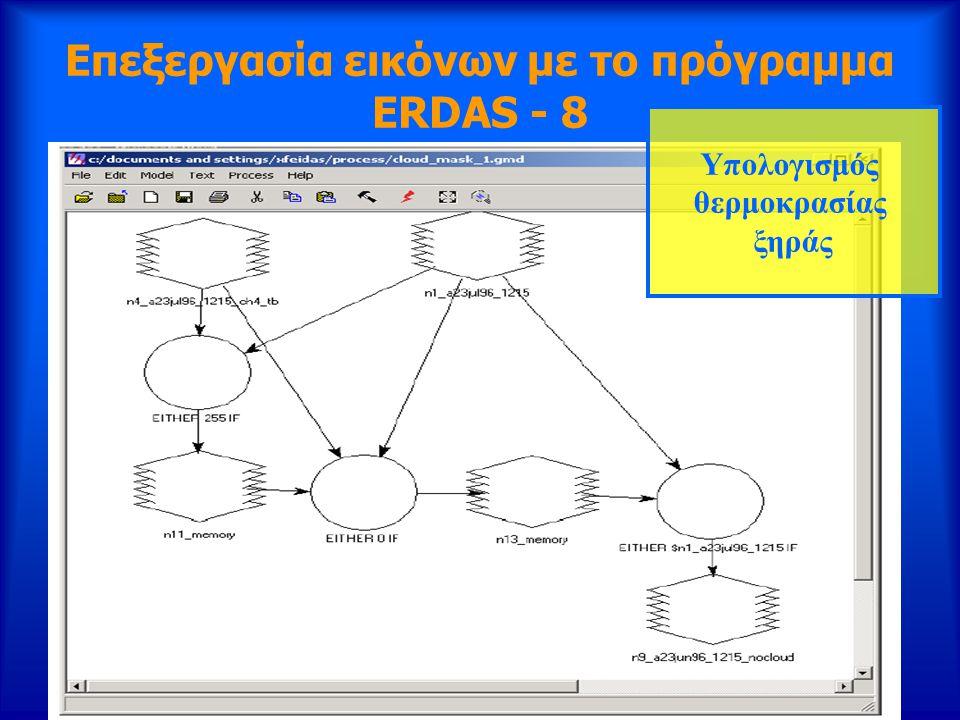 Επεξεργασία εικόνων με το πρόγραμμα ERDAS - 8