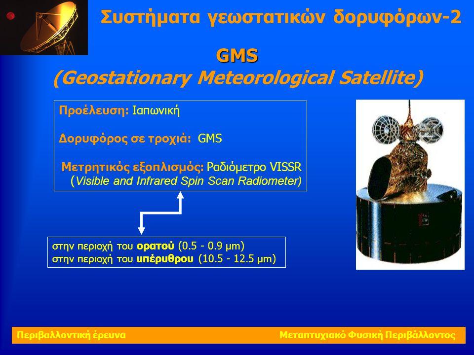 Συστήματα γεωστατικών δορυφόρων-2