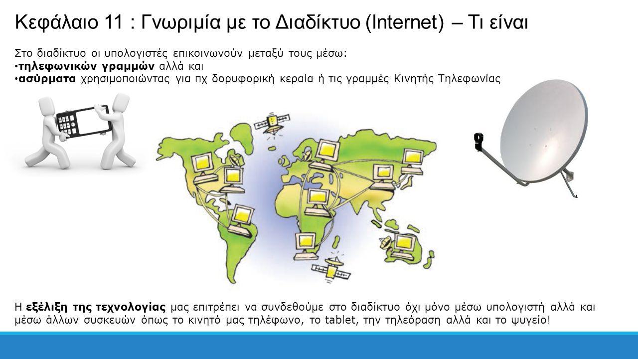 Κεφάλαιο 11 : Γνωριμία με το Διαδίκτυο (Internet) – Τι είναι