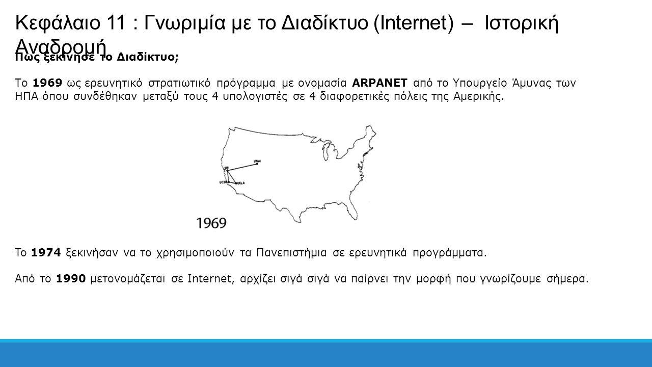 Κεφάλαιο 11 : Γνωριμία με το Διαδίκτυο (Internet) – Ιστορική Αναδρομή