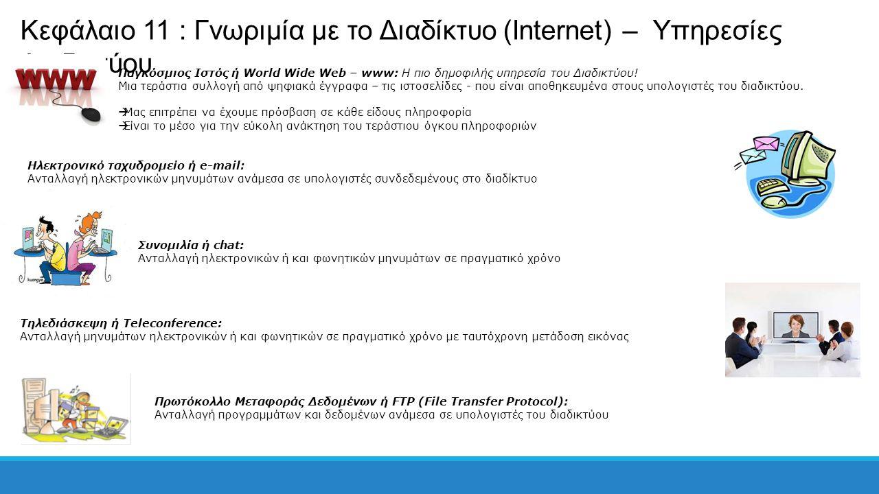 Κεφάλαιο 11 : Γνωριμία με το Διαδίκτυο (Internet) – Υπηρεσίες Διαδικτύου