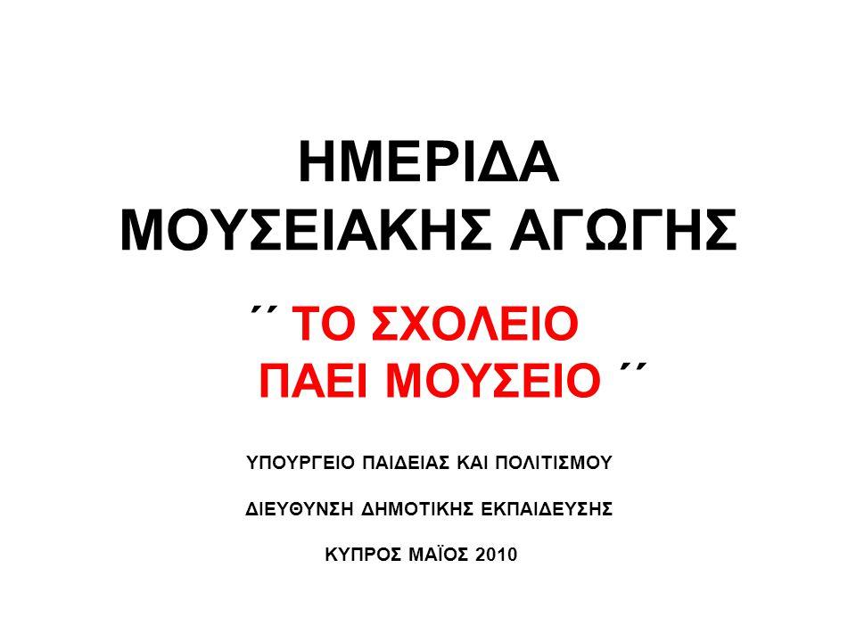 ΗΜΕΡΙΔΑ ΜΟΥΣΕΙΑΚΗΣ ΑΓΩΓΗΣ