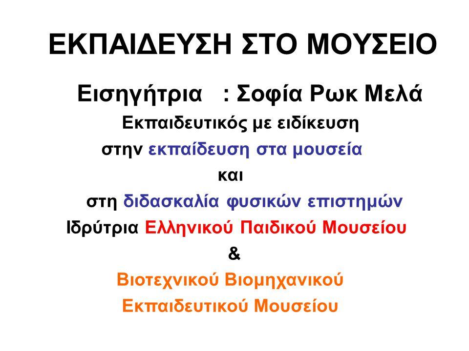 ΕΚΠΑΙΔΕΥΣΗ ΣΤΟ ΜΟΥΣΕΙΟ