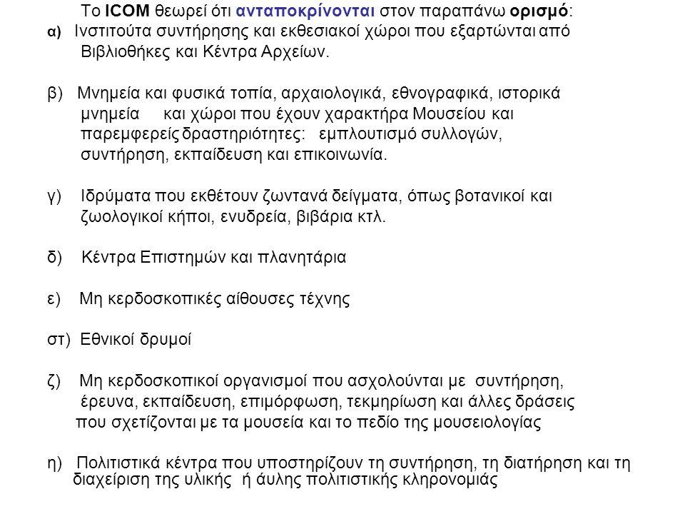 Το ICOM θεωρεί ότι ανταποκρίνονται στον παραπάνω ορισμό: