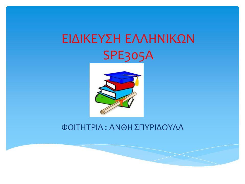 ΕΙΔΙΚΕΥΣΗ ΕΛΛΗΝΙΚΩΝ SPE305A