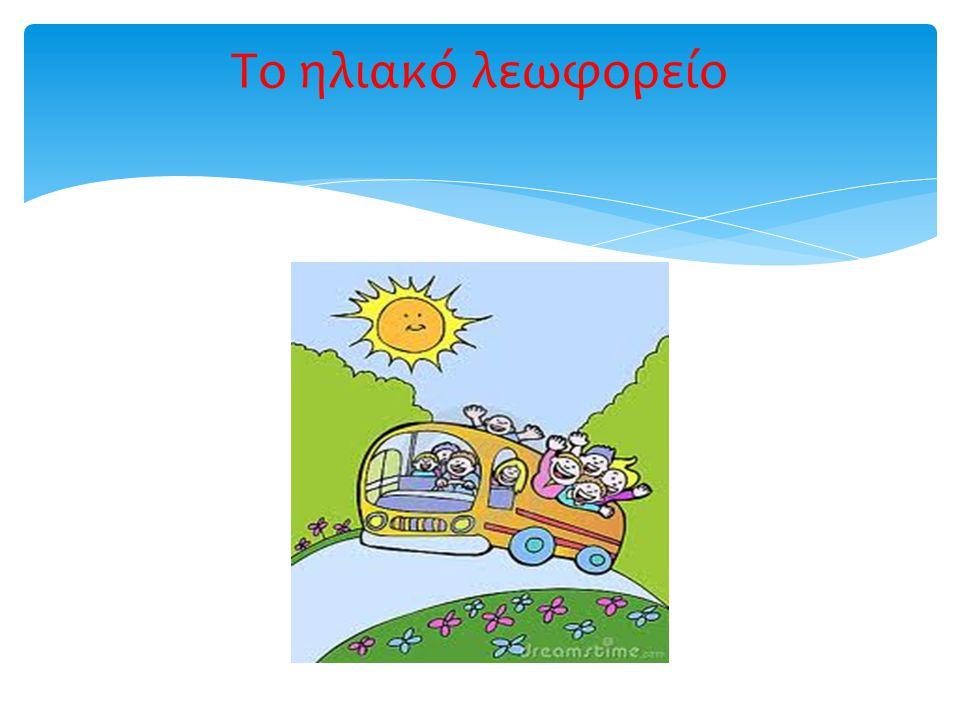 Το ηλιακό λεωφορείο