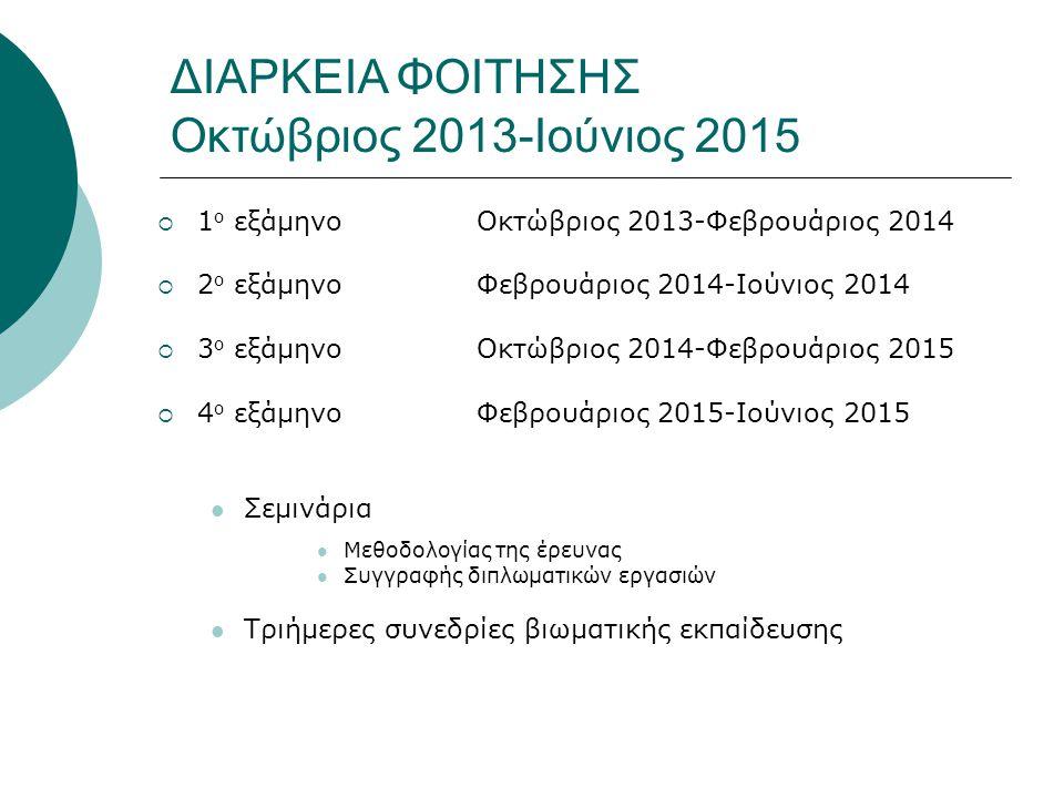 ΔΙΑΡΚΕΙΑ ΦΟΙΤΗΣΗΣ Οκτώβριος 2013-Ιούνιος 2015