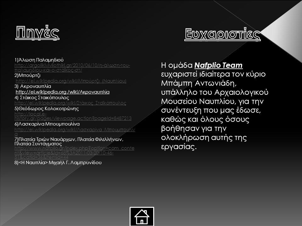 Πηγές Ευχαριστίες. 1)Άλωση Παλαμηδιού. http://argolikivivliothiki.gr/2010/06/10/η-άλωση-του-παλαμηδίου-και-ο-στάϊκος-στ/
