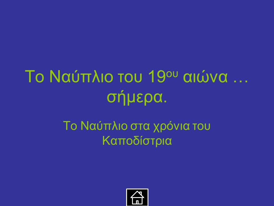 Το Ναύπλιο του 19ου αιώνα … σήμερα.