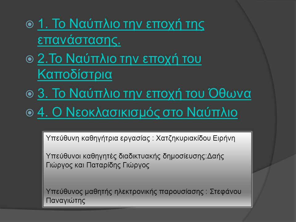 1. Το Ναύπλιο την εποχή της επανάστασης.