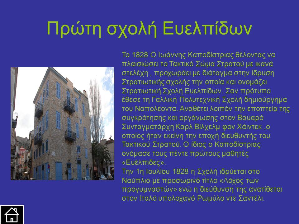 Πρώτη σχολή Ευελπίδων